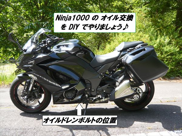 Ninja1000 オイル交換