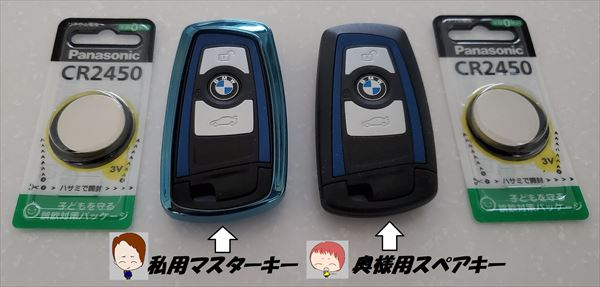 BMW リモコンキー電池交換