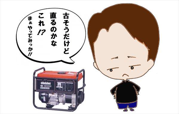 新ダイワ(sindaiwa)EGR2400