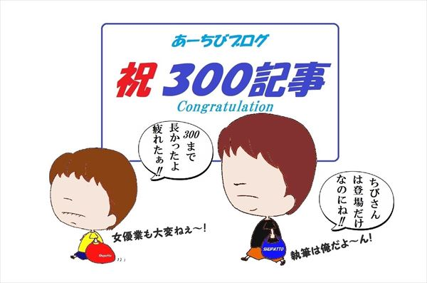 アーチビブログ 祝300記事